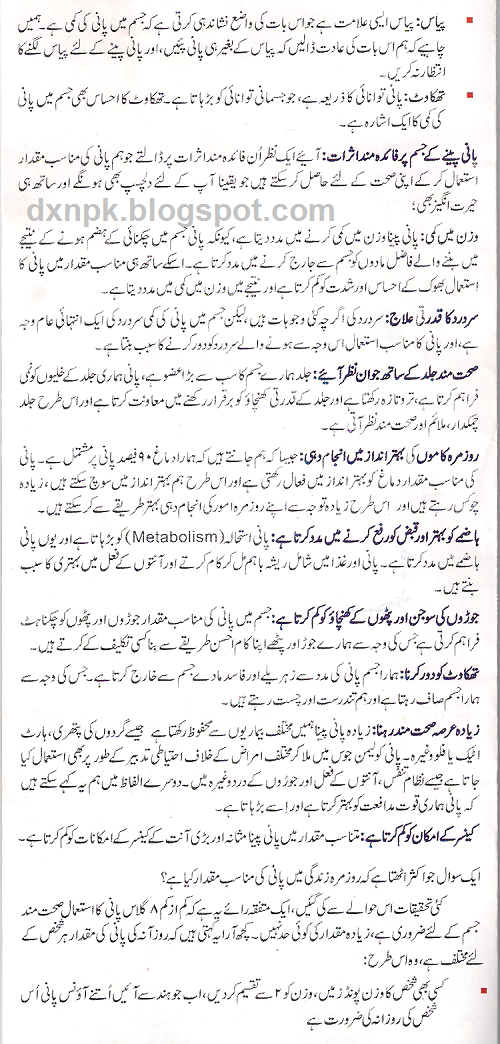 gadagari ki mazamaat essay in urdu Environment essay 150 words written essay with apa citation daniel: november 6, 2017 @soundcube just read your summary, i wrote my.